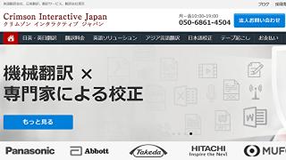 クリムゾンインタラクティブジャパン