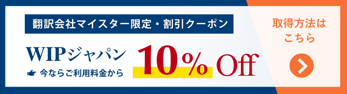 翻訳会社マイスター限定 今なら利用料金から10% OFF 取得方法はこちら