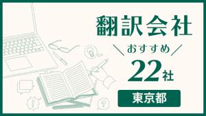 翻訳会社おすすめ22社 東京都