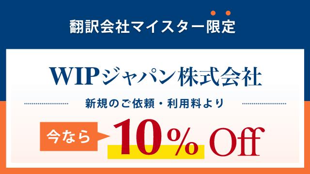 翻訳会社マイスター限定 WIPジャパン株式会社 今なら10%off