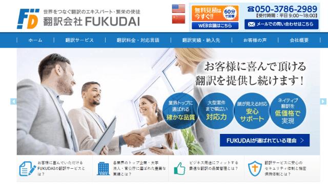 FUKUDAI